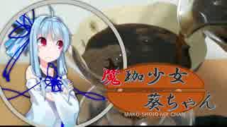 【VOICEROID珈琲】魔珈少女葵ちゃん Part5「水出しコーヒー」