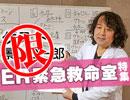 第115回「ER」は最強の絶望に効く薬!?〜海外ドラマ史上ベストな第1話を現役心臓外科医と徹底分析スペシャル!!