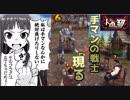 【人狼殺】激闘!宿命のライバル、手マンの戦士!