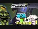 【日刊Minecraft】最強の匠は誰かスカイブロック編改!絶望的センス4人衆がカオス実況!#23【TheUnusualSkyBlock】