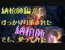 """『アイデンティティ5』納棺師編# 1劇団KOA'Sの """"分割""""生放送 第132回 1月23日(水曜日)【第5人格】"""