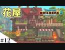 【ドラクエビルダーズ2】ゆっくり島を開拓するよ part12【PS4】