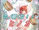 【FEヒーローズ】名湯秘湯 - 戦姫の休息 ヒノカ特集