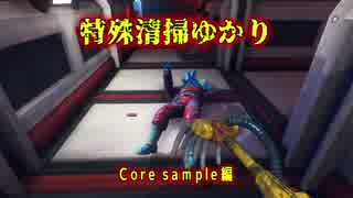 【Viscera Cleanup Detail】特殊清掃ゆかり【VOICEROID実況】