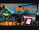【サバイバー】高みを目指すDead by Daylight part32【steam】