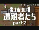 【実況】ナポリの遭難者たち part2【RimW
