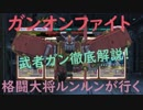 ~ガンオンファイト【最強機体】武者頑駄無を徹底解説!~格闘大将ルンルンが行く!ガンダムオンライン