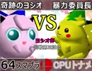 【ヨシオ杯】64スマブラCPUトナメ実況~最弱決定トーナメント~【一回戦第三試合】