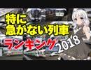【鉄道豆知識】特に急がない列車ランキング2018 #7