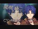 【Shadowverseシャドウバース】劇場版「Fate/stay night[Heaven's Feel]」第2弾コラボリーダースキン 間桐慎二