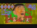 SFC【摩訶摩訶】今なお語られる伝説の奇ゲー。Part09