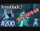#200【ゼノブレイド2】ちょっと君と世界救ってくる【実況プレイ】