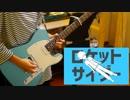 【ナユタン星人】ロケットサイダー 弾いてみた/Guitar Cover by 如月奏楽