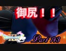 【ネタバレ有り】 ドラクエ11を悠々自適に実況プレイ Part 143
