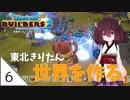 #6【ドラゴンクエストビルダーズ2】東北きりたん世界を作る【VOICEROID LIVE】