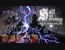 【ソルト アンド サンクチュアリ】Part3 ダークソウルやブラッドボーンにそっくり2Dゲーム Salt and Sanctuary