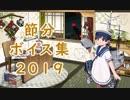 【艦これ】「節分」ボイス集2019(1/22実装)