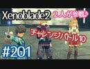 #201【ゼノブレイド2】ちょっと君と世界救ってくる【実況プレイ】