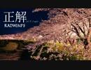 【18祭】RADWIMPS「正解」 ゲーム実況者のピアノver