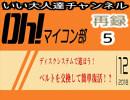 【ディスクシステムベルト交換】タイチョーのOH!マイコン部 再録 part5