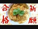 第80位:【NWTR料理研究所】カツ丼