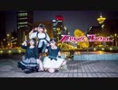 【Aqours☆FRIENDS】スリリング・ワンウェイ【踊ってみた】