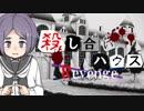 【フルボイス・ADV式】殺し合いハウス:リベンジ 第5話