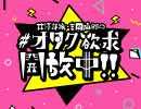井澤詩織・吉岡麻耶の #オタク欲求開放中!! 19/01/11 第30回