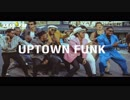 【MAD】暇な人のUptown Funk