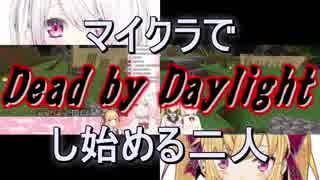 【鷹宮リオン】マイクラでDead by Daylightし始める二人【椎名唯華】