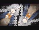 第22位:【紲星あかり】リアル欠陥ゲヱム【オリジナル】