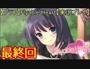 【グラフ】Flyable Heart【実況プレイ】 最終回