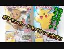 ポケモンカードをパクッと出す!!