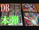 【ドラゴンボールのカードダス紹介】本弾シリーズ第1弾~最新弾第38弾まで&特別弾&リメイク90&リメイク91