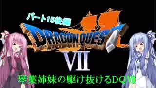 【PS版DQ7】琴葉姉妹がDQ7の世界を駆け抜けるようですPart15後編【VOICEROID実況】