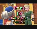 【実況】ポケットモンスター Let's Go! イーブイやろうぜ! その19