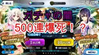【FGOガチャ】復刻プリヤで500連爆死!?