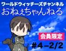 【その2】ワールドウィッチーズチャンネル おねぇちゃんねる 第四回