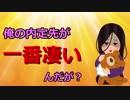 第50位:俺の内定先が一番凄いんだが? thumbnail