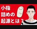 小指詰めの起源【雑学】