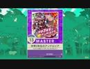 【譜面確認用】中学2年生のアンドロイド MASTER【チュウニズム外部出力】