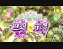 【韓国版】アイドルタイムプリパラ OP