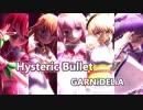 【MMD花騎士】魔属性5人でHysteric Bullet【アプリコット、エノコログサ、ハス、ラベンダー、レッドチューリップ】
