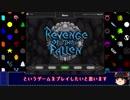 【単発予定】Revenge of the Fallen  ~RotFゆっくり実況~