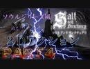 【ソルト アンド サンクチュアリ】Part4 ダークソウルやブラッドボーンにそっくり2Dゲーム Salt and Sanctuary