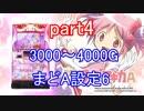 【実機配信】まどかマギカA設定6を5000Gぶん回しpart4