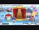 【無課金】A3!【 2nd Anniversary春&夏&秋&冬】20人選抜