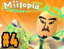 賢者の正体は誰だしん?『Miitopia(ミートピア)』を実況プレイpart4