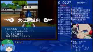【RTA】冒険時代活劇ゴエモン 3:38:54 par