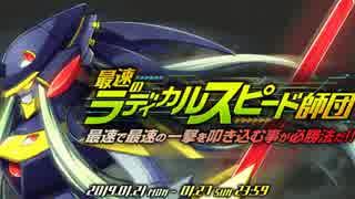 【オトギフロンティア】最速のラディカルスピード師団 ボス戦BGM